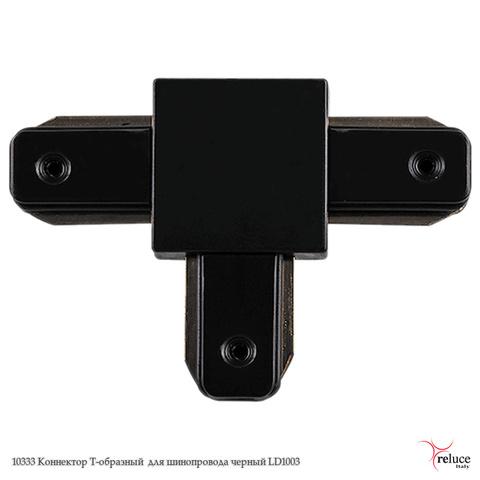 10333 Коннектор Т-образный для шинопровода черный LD1003