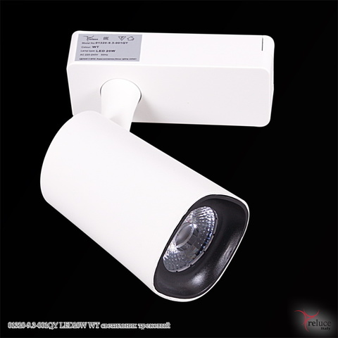 01320-9.3-001QY LED20W WT светильник трековый