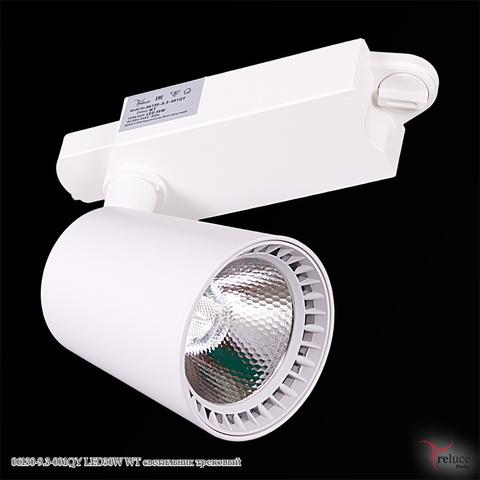 06130-9.3-001QY LED30W WT светильник трековый