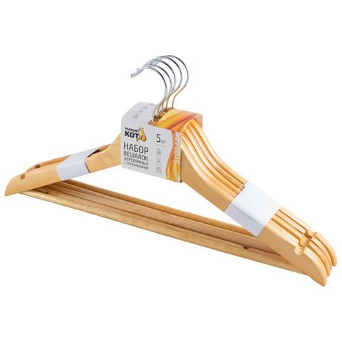 Набор вешалок деревянных с перекладиной, 5 шт, лак