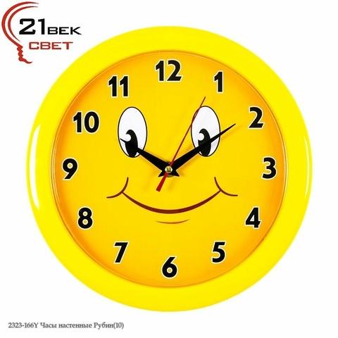 2323-166Y Часы настенные