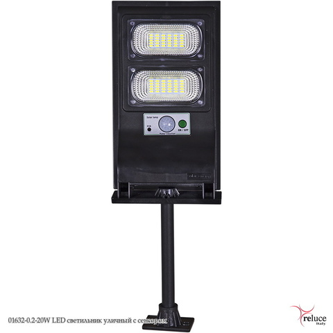 01632-0.2-20W LED светильник уличный с сенсором
