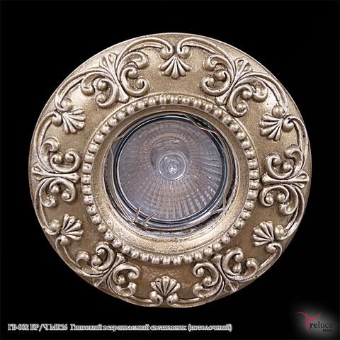 ГВ-002 БР/Ч MR16 Гипсовый встраиваемый светильник (потолочный)