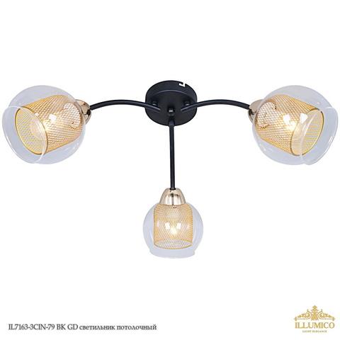 IL7163-3CIN-79 BK GD светильник потолочный